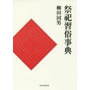 祭祀習俗事典 [単行本]