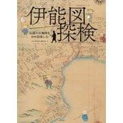 伊能図探検―伝説の古地図を200倍楽しむ [単行本]