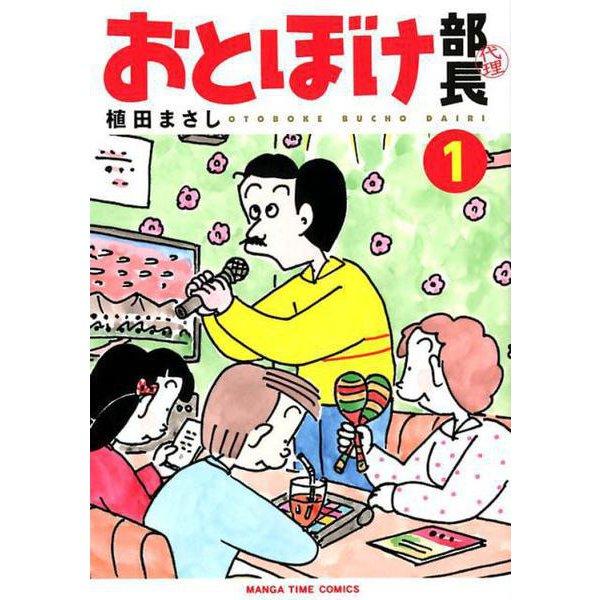おとぼけ部長代理 1(まんがタイムコミックス) [コミック]