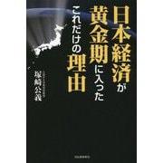 日本経済が黄金期に入ったこれだけの理由 [単行本]