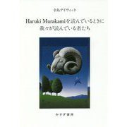Haruki Murakamiを読んでいるときに我々が読んでいる者たち [単行本]