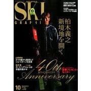 SKI GRAPHIC (スキーグラフィック) 2018年 10月号 [雑誌]