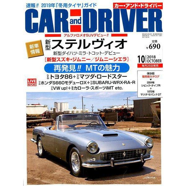 CAR and DRIVER (カーアンドドライバー) 2018年 10月号 [雑誌]