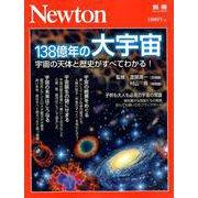 Newton別冊 大宇宙完全版 ニュートンムック [ムック・その他]