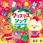 クリスマス・ソング ~聖夜に輝く歌のプレゼント~