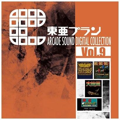 東亜プラン/東亜プラン ARCADE SOUND DIGITAL COLLECTION Vol.9