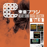 東亜プラン ARCADE SOUND DIGITAL COLLECTION Vol.9