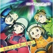 ラジオCD「宇宙よりも遠い場所~南極よりも寒い番組~」Vol.2 [CD]