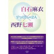 白石麻衣×西野七瀬―すっぴんの2人 [単行本]