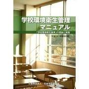 学校環境衛生管理マニュアル 平成30年度改訂版-「学校環境衛生基準」の理論と実践 [単行本]