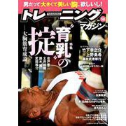 トレーニングマガジン vol.58 B・Bムック [ムック・その他]