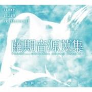 繭期音源蒐集 TRUMP SERIES ORIGINAL SOUNDTRACK-Ⅰ
