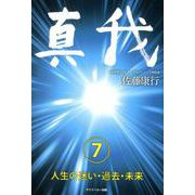 真我〈7〉人生の迷い・過去・未来 [単行本]
