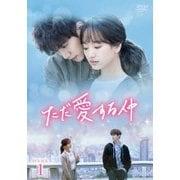 ただ愛する仲 DVD-BOX1