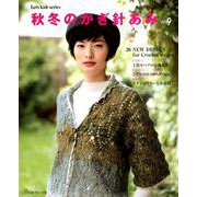 秋冬のかぎ針あみ vol.9 (Let's knit series) [ムック・その他]