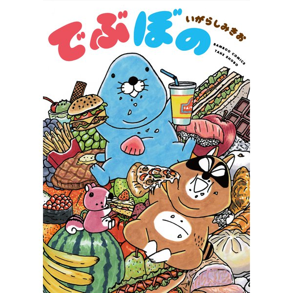 でぶぼの(バンブー・コミックス) [コミック]