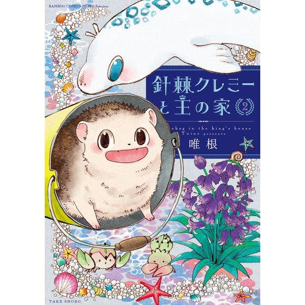 針棘クレミーと王の家 2(バンブー・コミックス MOMO SELECTION) [コミック]