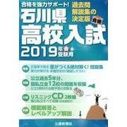 石川県高校入試 2019年春受験用 [単行本]