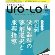 泌尿器Care&Cure Uro-Lo 第23巻4号 [単行本]