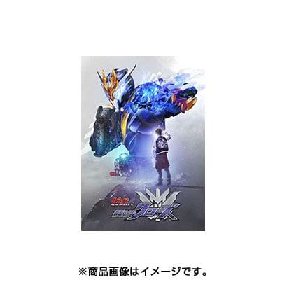 ビルド NEW WORLD 仮面ライダークローズ マッスルギャラクシーフルボトル版 [DVD]
