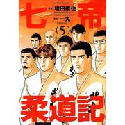 七帝柔道記<5>(ビッグ コミックス) [コミック]