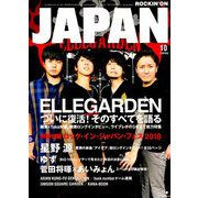 ROCKIN'ON JAPAN (ロッキング・オン・ジャパン) 2018年 10月号 [雑誌]