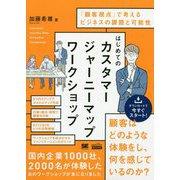 はじめてのカスタマージャーニーマップワークショップ―「顧客視点」で考えるビジネスの課題と可能性(MarkeZine BOOKS) [単行本]