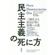 民主主義の死に方―二極化する政治が招く独裁の道へ [単行本]