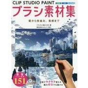 CLIP STUDIO PAINTブラシ素材集―雲から街並み、質感まで [全集叢書]