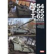 T-54/T-55/T-62戦車写真集 [単行本]