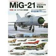 MiG-21フィッシュベッドプロファイル写真集〈Part 1〉ソ連/ロシア&旧ソ連邦諸国(HJ AERO PROFILE〈Vol.4〉) [単行本]