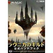 マジック:ザ・ギャザリングラヴニカのギルド公式ハンドブック(ホビージャパンMOOK 889) [ムックその他]