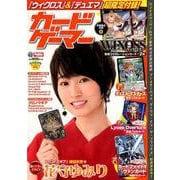 カードゲーマー vol.42(ホビージャパンMOOK 891) [ムックその他]