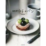 uneclefのパン [単行本]