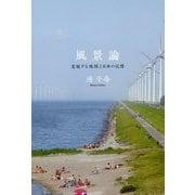風景論―変貌する地球と日本の記憶 [単行本]