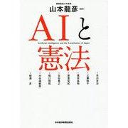 AIと憲法 [単行本]