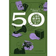 50(フィフティ)いまの経済をつくったモノ [単行本]