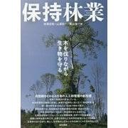保持林業―木を伐りながら生き物を守る [単行本]