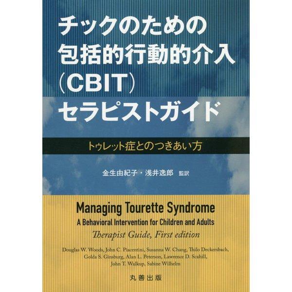 チックのための包括的行動的介入(CBIT)セラピストガイド―トゥレット症とのつきあい方 [単行本]