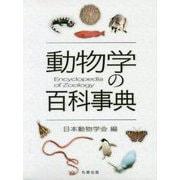 動物学の百科事典 [事典辞典]