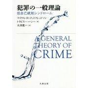 犯罪の一般理論―低自己統制シンドローム [単行本]