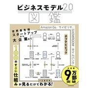 ビジネスモデル2.0図鑑 [単行本]