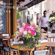 花時間カレンダー パリの花・パリの街 2019 [ムックその他]