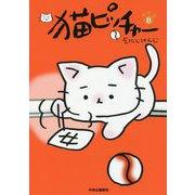 猫ピッチャー〈8〉 [コミック]