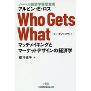 Who Gets What(フー・ゲッツ・ホワット)―マッチメイキングとマーケットデザインの経済学(日経ビジネス人文庫) [文庫]