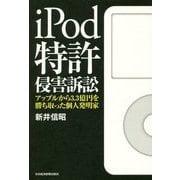 iPod特許侵害訴訟―アップルから3.3億円を勝ち取った個人発明家 [単行本]