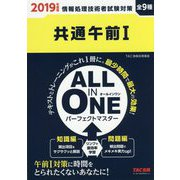 ALL IN ONEパーフェクトマスター共通午前1〈2019年度版〉 [単行本]