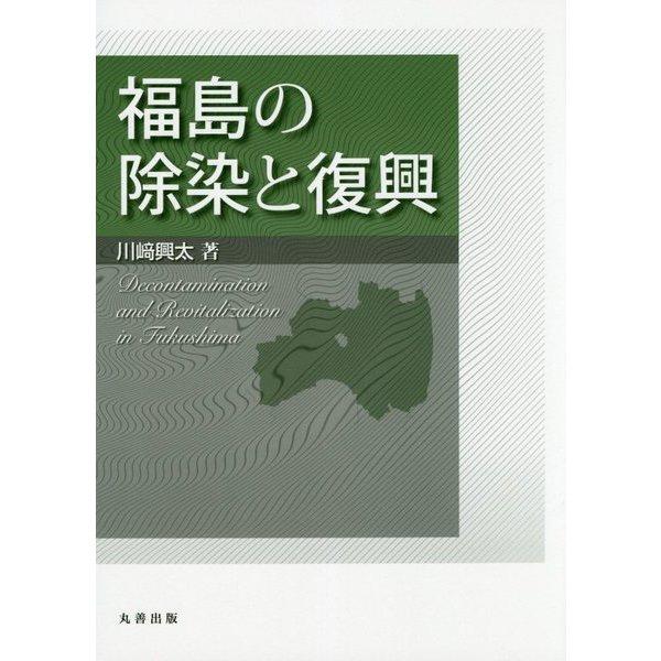福島の除染と復興 [単行本]