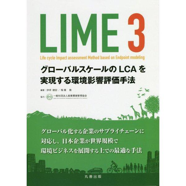 LIME3―グローバルスケールのLCAを実現する環境影響評価手法 [単行本]