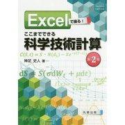 Excelで操る!ここまでできる科学技術計算 第2版 [単行本]